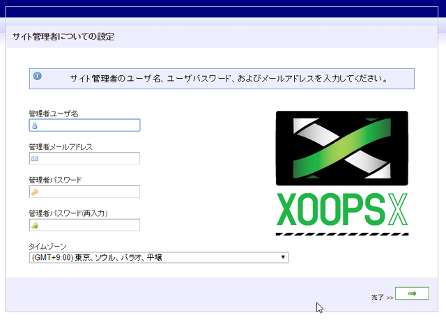 Xoops-inst-12.png